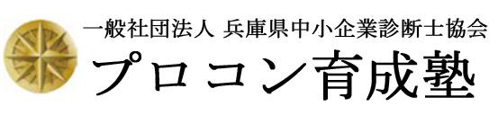 プロコン育成塾